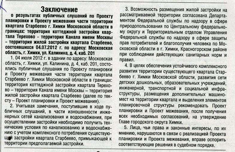 Межевание земель и земельных участков в челябинске.